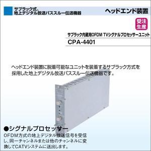 DXアンテナ サブラック式、地上デジタル放送パススルー伝送機器 シグナルプロセッサー サブラック内蔵用OFDM TVシグナルプロセッサーユニット CPA-4401|waiwai-d