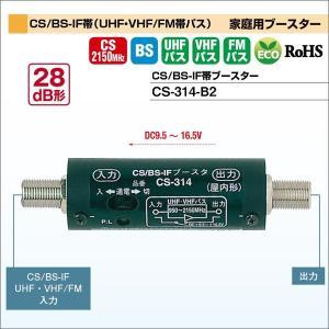 DXアンテナ 家庭用ブースター CS/BS-IF帯(UHF・VHF/FM帯パス) CS-314-B2|waiwai-d