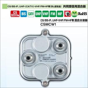 DXアンテナ 共同受信用混合器CS/BS-IF、UHF・(CATV)・VHF/FM・HF帯[BL認定品] CSMCW1|waiwai-d