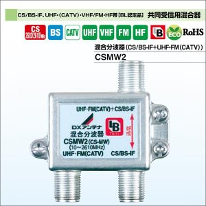 DXアンテナ 共同受信用混合器CS/BS-IF、UHF・(CATV)・VHF/FM・HF帯[BL認定品] CSMW2|waiwai-d