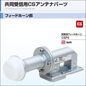 DXアンテナ 共同受信用CSアンテナパーツ 両偏波フィードホーン CSP5 受注生産品 waiwai-d