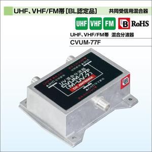 DXアンテナ 共同受信用混合器 UHF、VHF/FM帯[BL認定品]UHF、VHF/FM帯混合分波器 CVUM-77F waiwai-d