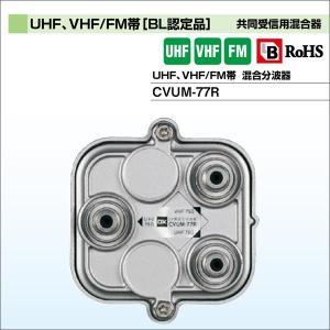 DXアンテナ 共同受信用混合器 UHF、VHF/FM帯[BL認定品]UHF、VHF/FM帯混合分波器 CVUM-77R waiwai-d