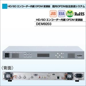 DXアンテナ 館内OFDM自主放送システム HD/SD エンコーダー内蔵OFDM 変調器 DEM9203|waiwai-d