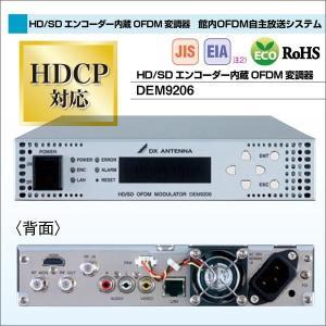DXアンテナ 館内OFDM自主放送システム HD/SDエンコーダー内蔵OFDM変調器 DEM9206|waiwai-d