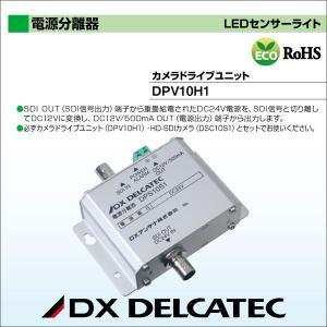 DXアンテナ デルカテック 電源分離器 DPS10S1|waiwai-d