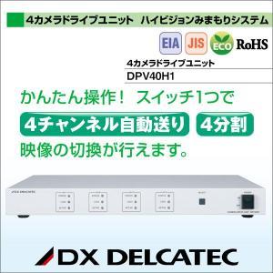 DXアンテナ デルカテック ハイビジョンみまもりシステム 4カメラドライブユニット DPV40H1|waiwai-d