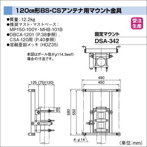 DXアンテナ 共同受信用BS・110度CSアンテナ 120形BS・CSアンテナ用固定マウント金具 DSA-342 受注生産品|waiwai-d