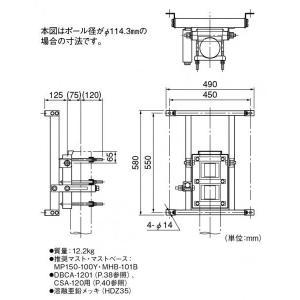 DXアンテナ 共同受信用BS・110度CSアンテナ 120形BS・CSアンテナ用固定マウント金具 DSA-342 受注生産品|waiwai-d|02