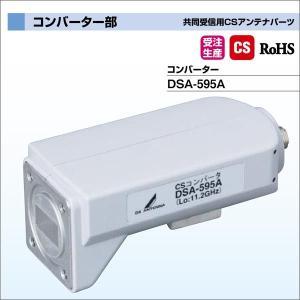 DXアンテナ 共同受信用CSアンテナパーツ コンバーター DSA-595A 受注生産品 waiwai-d