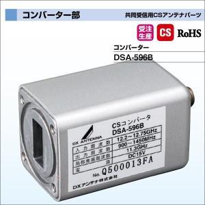 DXアンテナ 共同受信用CSアンテナパーツ コンバーター DSA-596B 受注生産品 waiwai-d