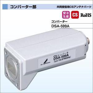 DXアンテナ 共同受信用CSアンテナパーツ コンバーター DSA-599A 受注生産品 waiwai-d