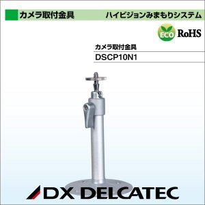 DXアンテナ デルカテック ハイビジョンみまもりシステム カメラ取付金具 DSCP10N1|waiwai-d