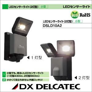 DXアンテナ デルカテック LEDセンサーライト(2灯型) 小型 DSLD10A2|waiwai-d