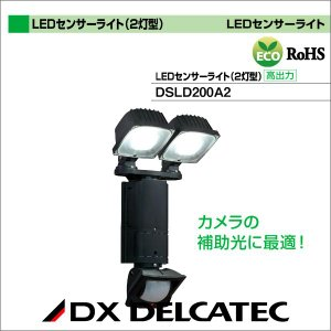 DXアンテナ デルカテック LEDセンサーライト(2灯型) 高出力 DSLD200A2|waiwai-d