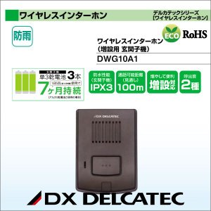 DXアンテナ デルカテックシリーズ[ワイヤレスインターホン] (増設用 玄関子機) DWG10A1|waiwai-d