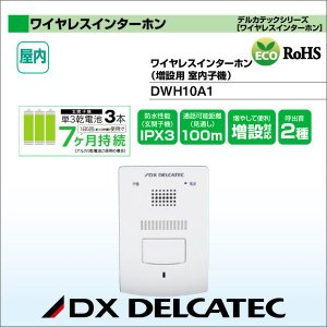 DXアンテナ デルカテックシリーズ[ワイヤレスインターホン] (増設用 室内子機) DWH10A1|waiwai-d