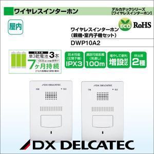 DXアンテナ デルカテックシリーズ[ワイヤレスインターホン] (親機・室内子機セット) DWP10A2|waiwai-d