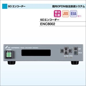 DXアンテナ 館内OFDM自主放送システム SDエンコーダー ENC8002|waiwai-d