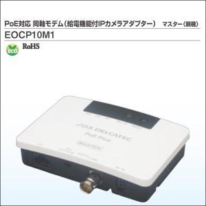 DXアンテナ PoE対応 同軸モデム(給電機能付IPカメラアダプター)マスター親機 EOCP10M1|waiwai-d