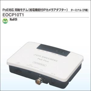 DXアンテナ PoE対応 同軸モデム(給電機能付IPカメラアダプター)ターミナル子機 EOCP10T1|waiwai-d