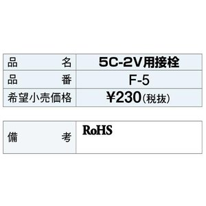 DXアンテナ F形接栓 5C-2V用接栓 F-5 waiwai-d 02