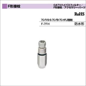 DXアンテナ 防水形 7C-FVS・S-7C-FB・7C-HFL用接栓 F-7FH|waiwai-d