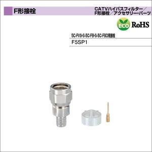 DXアンテナ F形接栓 5C-FVS・S-5C-FB・S-5C-FBD用接栓 F5SP1|waiwai-d