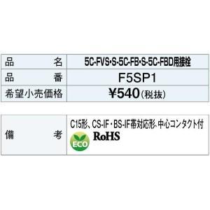 DXアンテナ F形接栓 5C-FVS・S-5C-FB・S-5C-FBD用接栓 F5SP1|waiwai-d|02