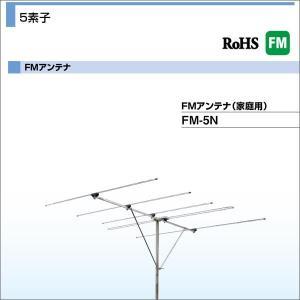DXアンテナ 家庭用FMアンテナ 5素子 FM-5N 大型商品|waiwai-d