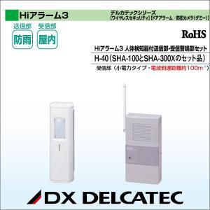 DXアンテナ デルカテックシリーズ[ワイヤレスセキュリティ][ドアアラーム/防犯カメラ(ダミー)] Hiアラーム3 人体検知器付送信部・受信警鳴部セット H-40|waiwai-d