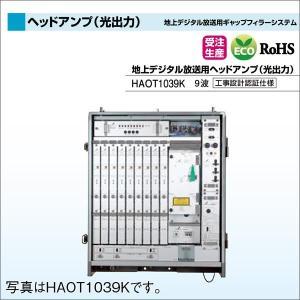 DXアンテナ 地上デジタル放送用ギャップフィラーシステム 地上デジタル放送用ヘッドアンプ(光出力)9波 HAOT1039K