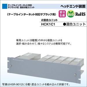 DXアンテナ ケーブルインターネット対応 サブラック式 混合分配ユニット 2混合ユニット(ケーブルインターネット対応サブラック用) HCK1C1|waiwai-d