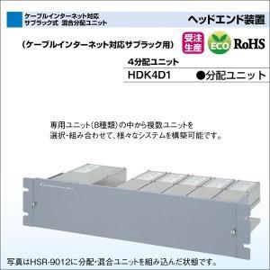 DXアンテナ ケーブルインターネット対応 サブラック式 混合分配ユニット 4分配ユニット(ケーブルインターネット対応サブラック用) HDK4D1|waiwai-d