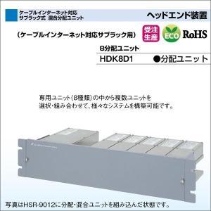 DXアンテナ ケーブルインターネット対応 サブラック式 混合分配ユニット 8分配ユニット(ケーブルインターネット対応サブラック用) HDK8D1|waiwai-d