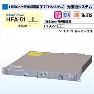 DXアンテナ 光伝送システム 1550nm帯光送信器(FTTHシステム) 1550nm帯光増幅器 HFA-51□□|waiwai-d
