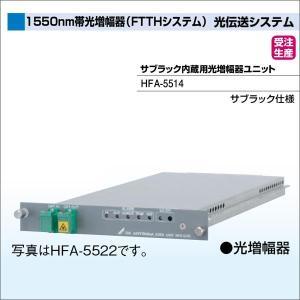 DXアンテナ 光伝送システム 1550nm帯光増幅器(FTTHシステム) サブラック内蔵用光増幅器ユニット HFA-5514|waiwai-d