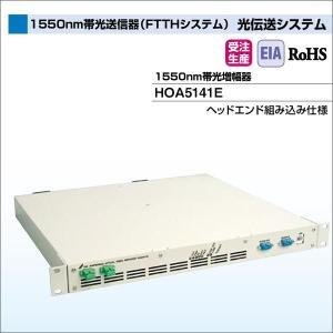 DXアンテナ 光伝送システム 1550nm帯光送信器(FTTHシステム) 1550nm帯光増幅器 HOA5141E|waiwai-d
