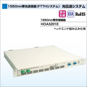 DXアンテナ 光伝送システム 1550nm帯光送信器(FTTHシステム) 1550nm帯光増幅器 HOA5201E|waiwai-d