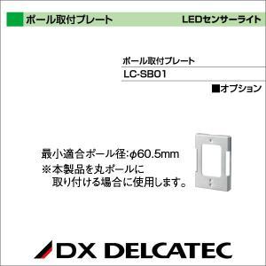 DXアンテナ デルカテック LEDセンサーライト オプション ポール取付プレート LC-SB01|waiwai-d