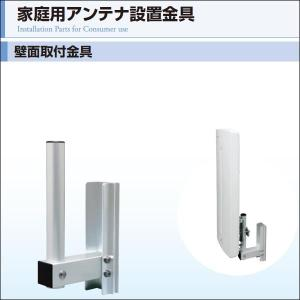 DXアンテナ 家庭用アンテナ用壁面取付金具(UHF平面アンテナ用)LM151D|waiwai-d