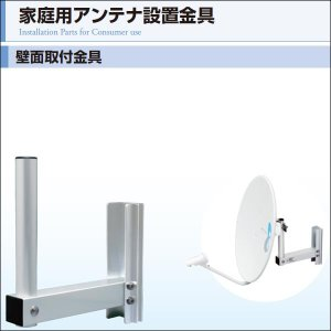 DXアンテナ 家庭用アンテナ用壁面取付金具(BS・CSアンテナ用)LM251D|waiwai-d