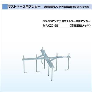 DXアンテナ 共同受信用アンテナ設置金具(BS・CSアンテナ用)BS・CSアンテナ用マストベース用アンカー MAK20-65 waiwai-d