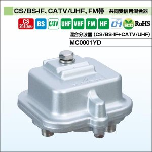 DXアンテナ 共同受信用混合器 CS/BS-IF、CATV/UHF、FM帯 混合分波器(CS/BS-IF+CATV/UHF) MC0001YD|waiwai-d