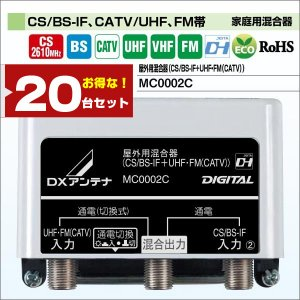 DXアンテナ 家庭用混合器 屋外用混合器(CS/BS-IF+UHF・FM(CATV) MC0002C 20台セット|waiwai-d