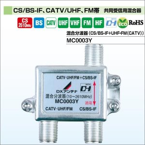 DXアンテナ 共同受信用混合器 CS/BS-IF、CATV/UHF、FM帯 混合分波器 (CS/BS-IF+UHF・FM(CATV)) MC0003Y|waiwai-d
