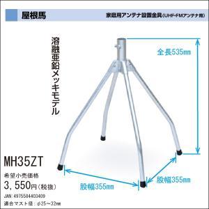 DXアンテナ 家庭用UHF・FMアンテナ用設置金具 屋根馬 小屋根用(棟瓦250mmまで)MH35ZT|waiwai-d