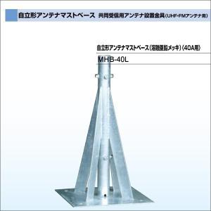 DXアンテナ 共同受信用アンテナ設置金具(UHF・FMアンテナ用)自立形アンテナマストベース MHB-40L 大型商品 waiwai-d
