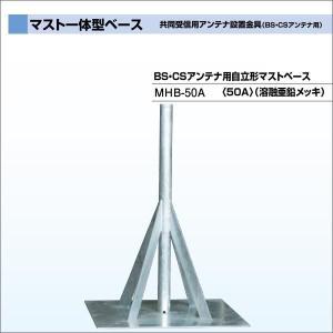 DXアンテナ 共同受信用アンテナ設置金具(BS・CSアンテナ用)BS・CSマスト一体型ベース MHB-50A 大型商品 waiwai-d