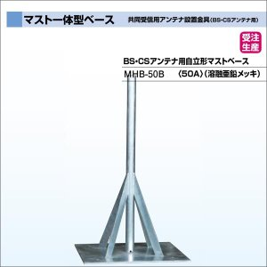 DXアンテナ 共同受信用アンテナ設置金具(BS・CSアンテナ用)BS・CSマスト一体型ベース MHB-50B 大型商品 受注生産品 waiwai-d